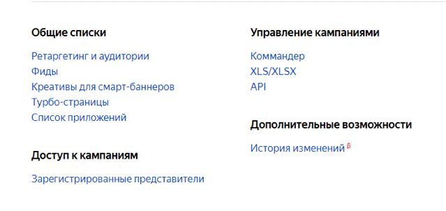 Фиды Яндекс.Директ