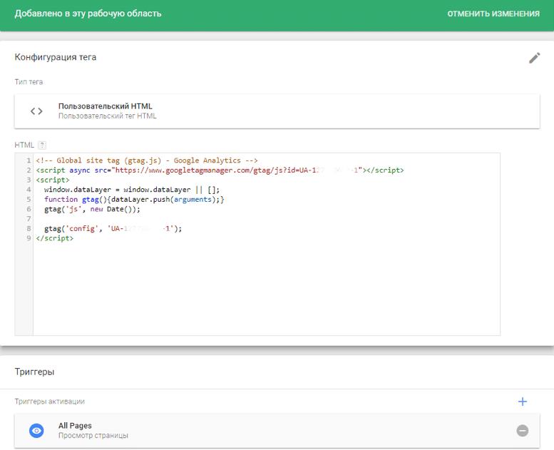 Код Global Site Tag