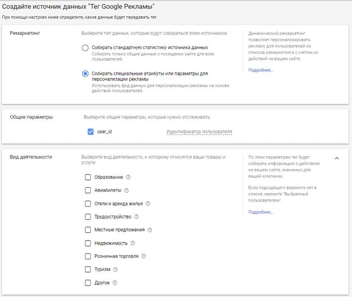 Настройка динамического ретаргетинга Google Ads