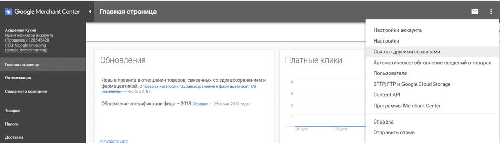 Google Merchant кабинет