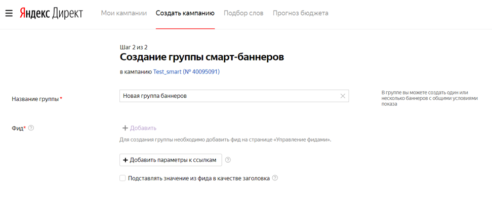 Смарт баннеры Яндекс.Директ