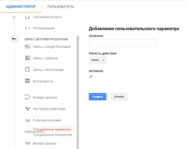 Параметры динамического ремаркетинга в Google Analytics