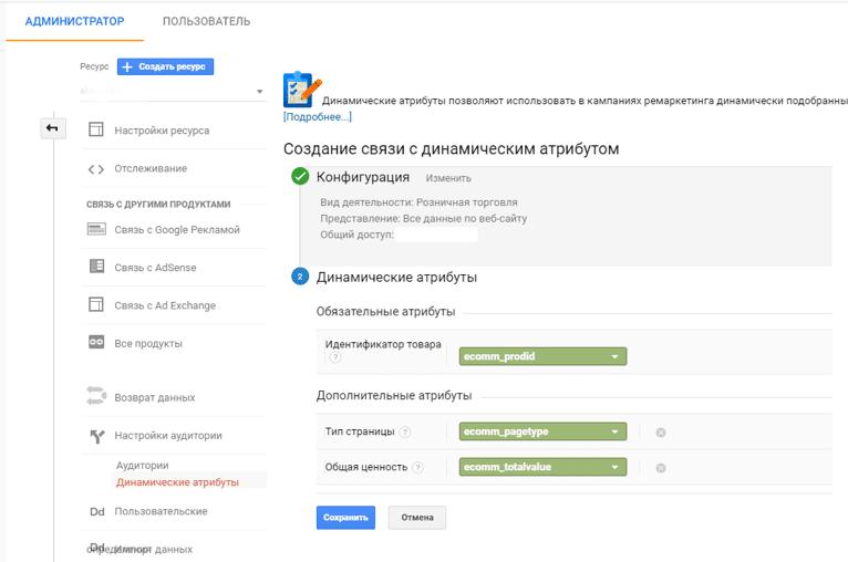 Динамические атрибуты для ремаркетинга в Google Analytics