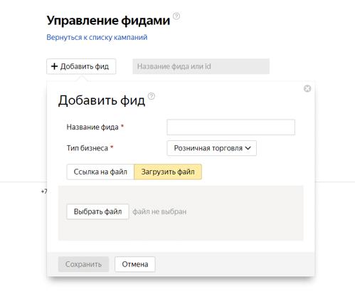 Управление фидами Яндекс Директ