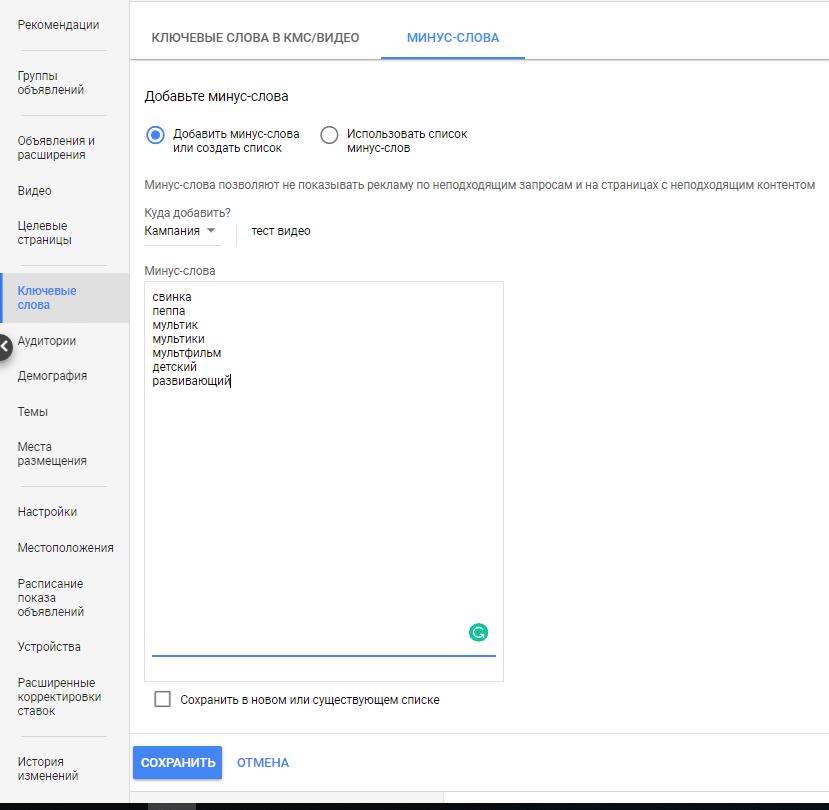 Минус слова в Google Ads