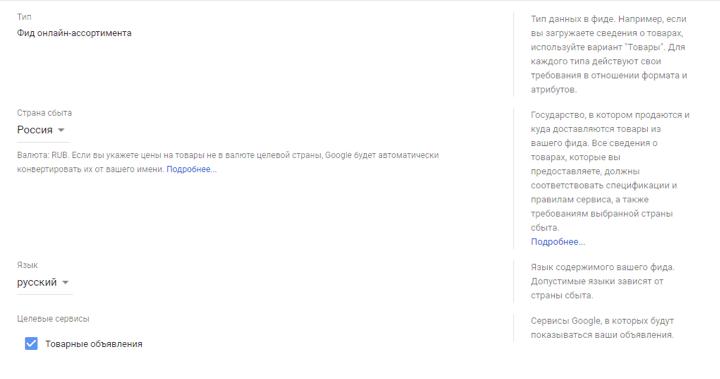 Настройка Google Merchant