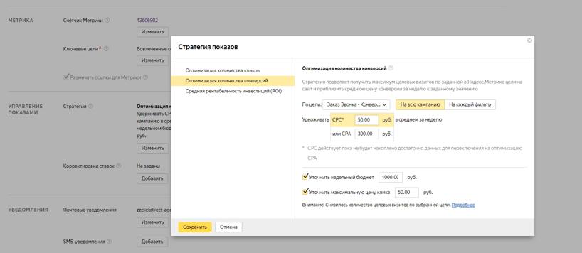 Стратегии в Яндекс Директ
