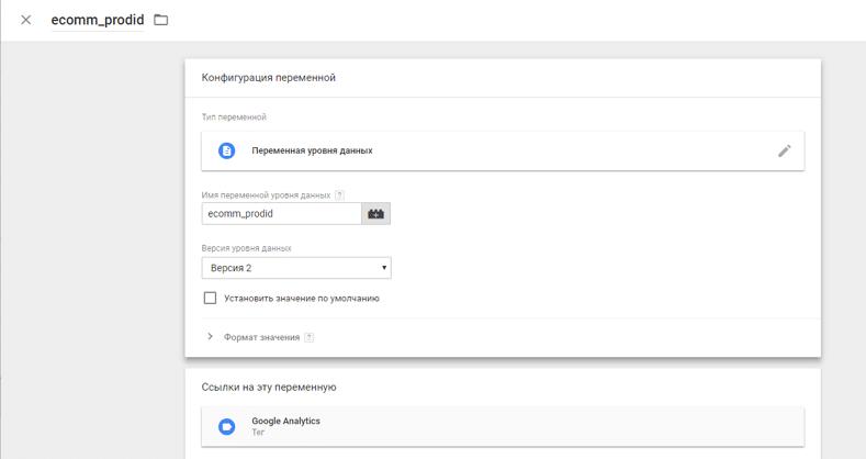 Настройка GTM для динамического ремаркетинга в Google Ads