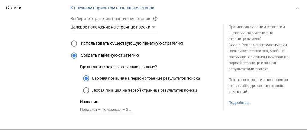 Целевое положение на странице поиска