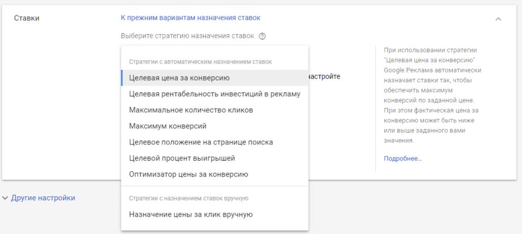 Стратегия назначения ставок Google Ads